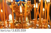 Купить «Горящие свечи на подсвечнике в церкви», видеоролик № 3835559, снято 14 сентября 2012 г. (c) Mikhail Erguine / Фотобанк Лори