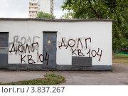 Купить «Взыскание долгов», фото № 3837267, снято 10 августа 2012 г. (c) Родион Власов / Фотобанк Лори