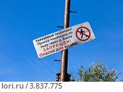 Купить «Проход запрещен», эксклюзивное фото № 3837775, снято 15 сентября 2012 г. (c) FotograFF / Фотобанк Лори