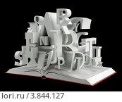 Книга и алфавит. Стоковая иллюстрация, иллюстратор Андрей Воскресенский / Фотобанк Лори