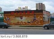 Купить «Трансформаторная будка на Суздальской улице. Новокосино. Москва», эксклюзивное фото № 3868819, снято 7 сентября 2012 г. (c) lana1501 / Фотобанк Лори