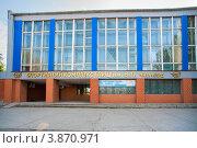 Купить «Спортивный комплекс, Ахтубинск», эксклюзивное фото № 3870971, снято 27 сентября 2012 г. (c) katalinks / Фотобанк Лори