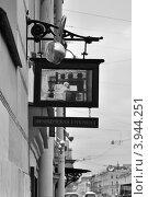 Французская булочная (2012 год). Редакционное фото, фотограф Александр Дубровский / Фотобанк Лори