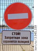 Знаки, предупреждающие и запрещающие движение. Стоковое фото, фотограф Алексей Макшаков / Фотобанк Лори