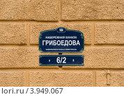 Купить «Указатель адреса на стене дома. Набережная канала Грибоедова. Санкт-Петербург.», фото № 3949067, снято 12 августа 2012 г. (c) Олег Тыщенко / Фотобанк Лори