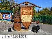Купить «Г. Орел, декоративная скульптура из дерева с картой парка на входе в детский парк», фото № 3962539, снято 21 сентября 2012 г. (c) Наталья Спиридонова / Фотобанк Лори