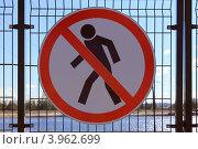 Знак, запрещающий проход. Стоковое фото, фотограф Алексей Макшаков / Фотобанк Лори