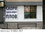 «Скоро здесь будет плов». Реклама перед открытием новой торговой точки в Москве. (2011 год). Редакционное фото, фотограф Иван Блынский / Фотобанк Лори