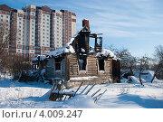 Купить «Сгоревший дом на фоне новостроек», фото № 4009247, снято 19 февраля 2011 г. (c) Юлия Жемкова (Хаки) / Фотобанк Лори