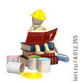 Строитель, читающий инструкцию. Стоковая иллюстрация, иллюстратор Лукиянова Наталья / Фотобанк Лори