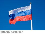 Купить «Флаг Российской Федерации», эксклюзивное фото № 4018467, снято 8 мая 2011 г. (c) Александр Щепин / Фотобанк Лори