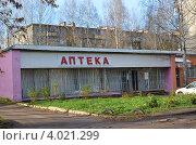 Аптека (2012 год). Редакционное фото, фотограф Вера Зонова / Фотобанк Лори