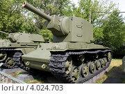 Купить «Танк КВ-2 в Центральном музее Вооруженных сил, Москва», фото № 4024703, снято 13 июля 2012 г. (c) Малышев Андрей / Фотобанк Лори