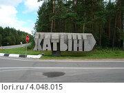 Купить «Указатель Хатынь», фото № 4048015, снято 21 августа 2011 г. (c) Акоп Васильян / Фотобанк Лори