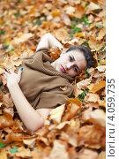 Купить «Молодая женщина лежит на опавших листьях в парке», фото № 4059735, снято 22 сентября 2012 г. (c) Яков Филимонов / Фотобанк Лори