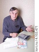 Купить «Как прожить на пенсию?», эксклюзивное фото № 4103471, снято 6 декабря 2012 г. (c) Яна Королёва / Фотобанк Лори