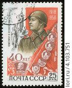Купить «Советская почтовая марка», фото № 4103751, снято 27 октября 2010 г. (c) Александр Подшивалов / Фотобанк Лори