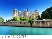 Купить «Нотр-Дам де Пари, Париж, Франция», фото № 4105787, снято 17 июня 2012 г. (c) Iakov Kalinin / Фотобанк Лори