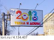 Купить «Новогодний баннер на улицах Москвы», фото № 4134407, снято 20 декабря 2012 г. (c) Илюхина Наталья / Фотобанк Лори