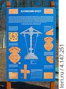 Купить «Стенд рассказывающий о Бутовском кресте», эксклюзивное фото № 4147251, снято 22 апреля 2011 г. (c) Зобков Георгий / Фотобанк Лори
