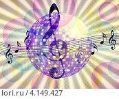 Купить «Музыкальный яркий фон с нотами», иллюстрация № 4149427 (c) Анна Павлова / Фотобанк Лори