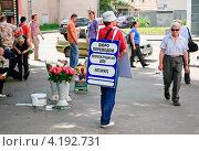Купить «Человек бутерброд или живая реклама (сэндвичмэн)», эксклюзивное фото № 4192731, снято 26 июня 2010 г. (c) Алёшина Оксана / Фотобанк Лори