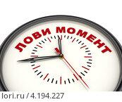 Купить «Часы с надписью ЛОВИ МОМЕНТ», иллюстрация № 4194227 (c) WalDeMarus / Фотобанк Лори