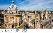 Купить «Оксфорд, Англия», фото № 4194503, снято 24 сентября 2009 г. (c) Andrei Nekrassov / Фотобанк Лори