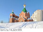 Купить «Церковь Всех Святых, в земле Российской просиявших, в Новокосине. Москва», эксклюзивное фото № 4223555, снято 22 января 2013 г. (c) lana1501 / Фотобанк Лори