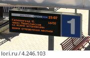 Купить «Электронное табло на вокзале», видеоролик № 4246103, снято 10 апреля 2020 г. (c) Сергей Куров / Фотобанк Лори