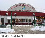 Купить «Ярмарка выходного дня, улица Сахалинская, район Гольяново», эксклюзивное фото № 4251375, снято 30 января 2013 г. (c) lana1501 / Фотобанк Лори