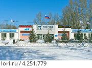 Купить «Управление ОАО ППГХО г.Краснокаменск», фото № 4251779, снято 1 февраля 2013 г. (c) Геннадий Соловьев / Фотобанк Лори