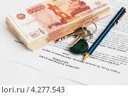 Купить «Российские деньги, ключ и ручка лежат на договоре купли-продажи квартиры», эксклюзивное фото № 4277543, снято 8 февраля 2013 г. (c) Игорь Низов / Фотобанк Лори
