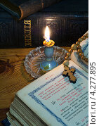 Купить «Старинные книги, четки, свеча», эксклюзивное фото № 4277895, снято 10 февраля 2013 г. (c) Короленко Елена / Фотобанк Лори