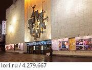 Купить «Государственный академический Центральный театр кукол имени С.В. Образцова ночью. Москва», эксклюзивное фото № 4279667, снято 9 февраля 2013 г. (c) Сергей Соболев / Фотобанк Лори