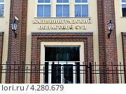 Вход в новое здание Калининградского областного суда. Калининград, Россия (2013 год). Стоковое фото, фотограф Сергей Трофименко / Фотобанк Лори