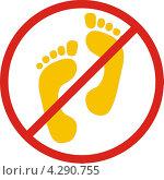 Купить «Знак, запрещающий ходить», иллюстрация № 4290755 (c) Робул Дмитрий / Фотобанк Лори