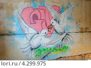 Свадебное граффити (2012 год). Редакционное фото, фотограф Трушков Игорь / Фотобанк Лори