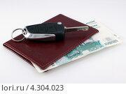 Купить «Права на автомобиль, ключ и деньги на белом фоне», фото № 4304023, снято 22 марта 2012 г. (c) Ирина Геращенко / Фотобанк Лори
