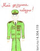 Купить «Детский рисунок военного на 9 мая», иллюстрация № 4304119 (c) Ирина Геращенко / Фотобанк Лори