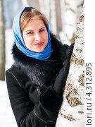 Купить «Красивая  девушка возле ствола берёзы зимой», эксклюзивное фото № 4312895, снято 20 февраля 2013 г. (c) Игорь Низов / Фотобанк Лори