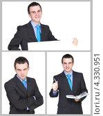 Купить «Молодой мужчина в офисном костюме, коллаж из трёх фотографий», фото № 4330951, снято 4 августа 2020 г. (c) Vitas / Фотобанк Лори