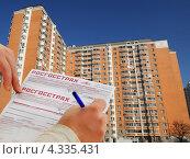 Купить «Заполнение документов страхования на фоне жилого дома», эксклюзивное фото № 4335431, снято 22 февраля 2013 г. (c) Юрий Морозов / Фотобанк Лори