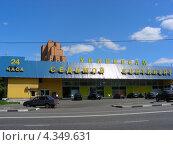 """Купить «Универсам """"Седьмой Континент"""", Москва», эксклюзивное фото № 4349631, снято 30 июня 2009 г. (c) lana1501 / Фотобанк Лори"""