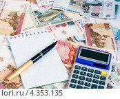 Купить «Российские деньги, блокнот, перьевая ручка и калькулятор», эксклюзивное фото № 4353135, снято 28 февраля 2013 г. (c) Игорь Низов / Фотобанк Лори