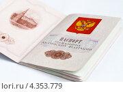 Купить «Паспорт гражданина Российской Федерации», эксклюзивное фото № 4353779, снято 28 февраля 2013 г. (c) Игорь Низов / Фотобанк Лори