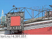Купить «Театр на Таганке. Москва», эксклюзивное фото № 4391051, снято 8 марта 2013 г. (c) Сергей Соболев / Фотобанк Лори