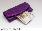 Купить «Сто рублевые банкноты торчат из женского кошелька», фото № 4397543, снято 5 марта 2013 г. (c) Иван Карпов / Фотобанк Лори