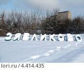 Название района Зябликово под снегом (2013 год). Стоковое фото, фотограф Lana / Фотобанк Лори