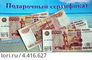 Российский купюры лежат на подарочном сертификате (2013 год). Редакционное фото, фотограф Наталья Гуреева / Фотобанк Лори